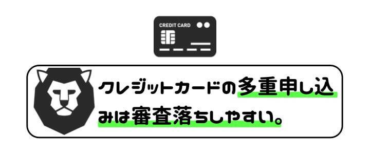 審査 通りやすい クレジットカード 多重申し込み