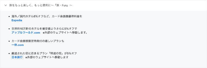 アメックスグリーン 口コミ 評判 旅・Fun