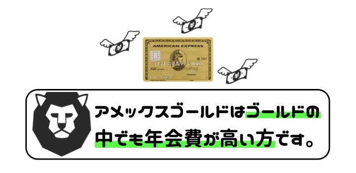 アメックスゴールド 口コミ・評判 年会費