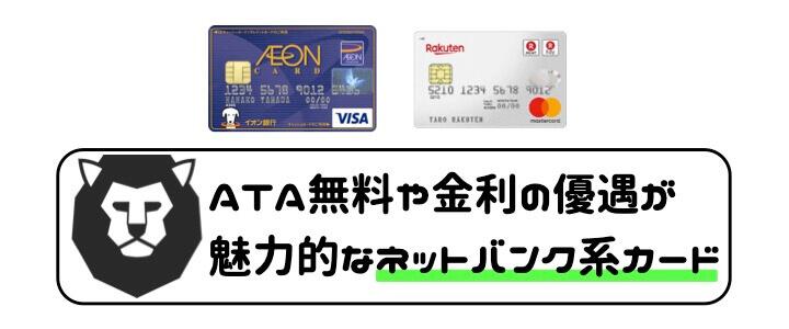審査 通りやすい ネットバンク系クレジットカード