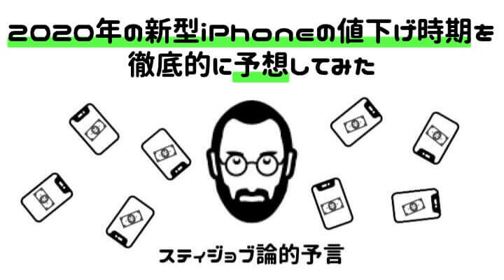 iPhone 11 11 pro 11pro MAX 値下げ 時期 予想