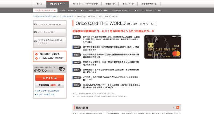 ステータス 高い クレジットカード オリコカードザワールド公式サイト