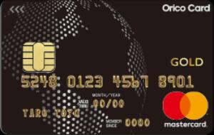 ステータス 高い クレジットカード オリコカードザ・ワールド 券面