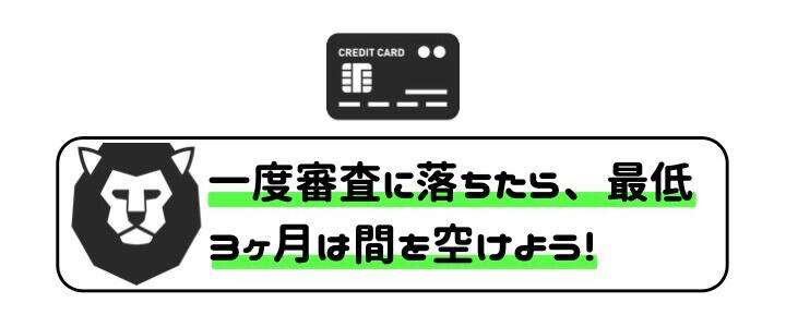審査 通りやすい クレジットカード 再審査
