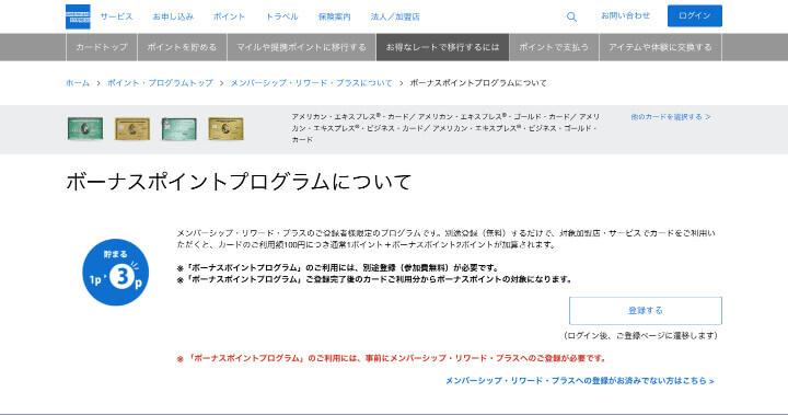 アメックスグリーン 口コミ 評判 ボーナスポイントプログラム