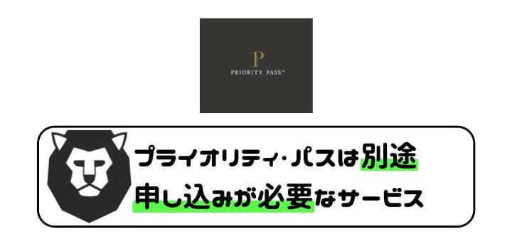 プライオリティ・パス クレジットカード 別途申し込み