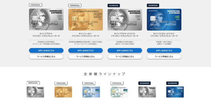 アメックス クレジットカード セゾンアメックスラインアップ