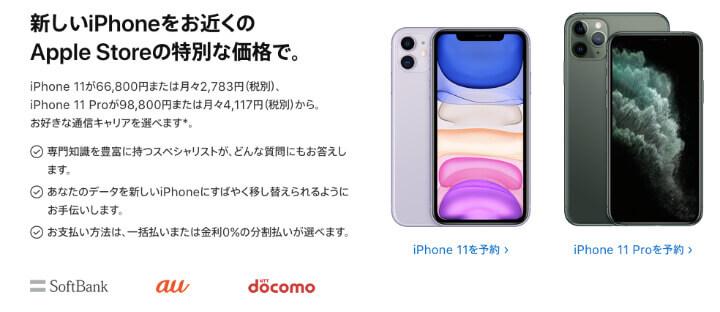 iPhone11シリーズ 値下げ