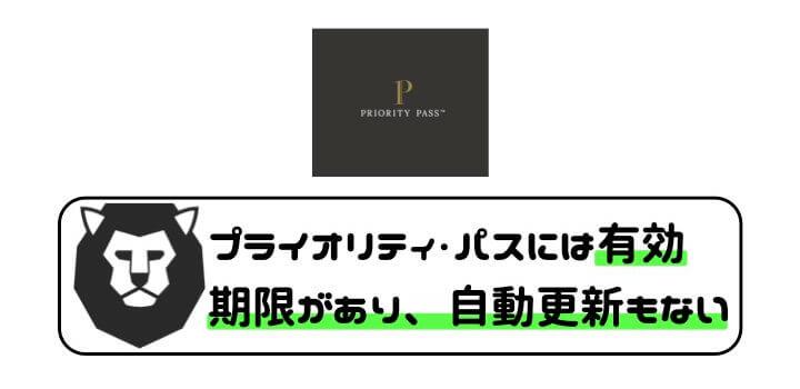 プライオリティ・パス クレジットカード 有効期限