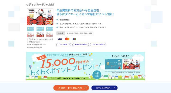 審査 通りやすい クレジットカード セディナカード Jiyu!da!公式サイト
