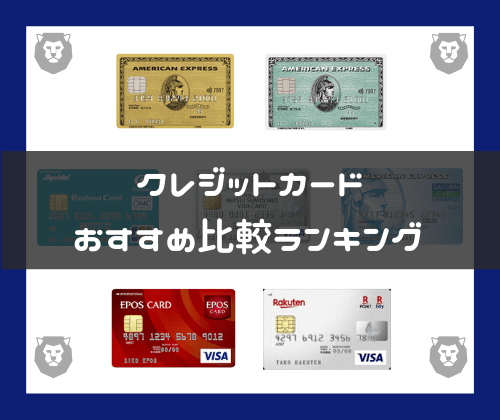 クレジットカードおすすめ人気比較ランキング