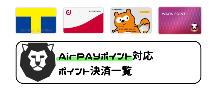 AirPAY 導入 ポイント決済