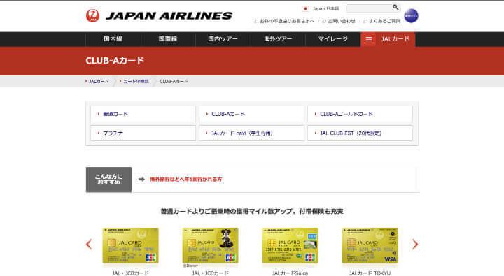 JGC修行 JAL CLUB-Aカード 公式サイト