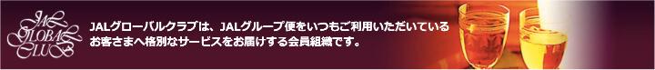 JGC修行 入会