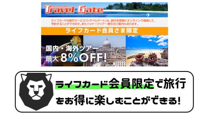 ライフカード 評判 口コミ 旅行特典