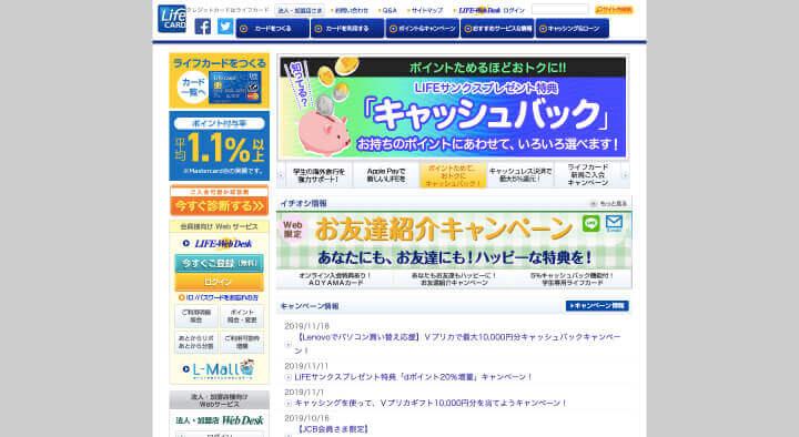 ライフカード 評判 口コミ 公式サイト