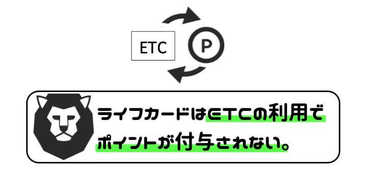 ライフカード 評判 口コミ ETC ポイント付与されない