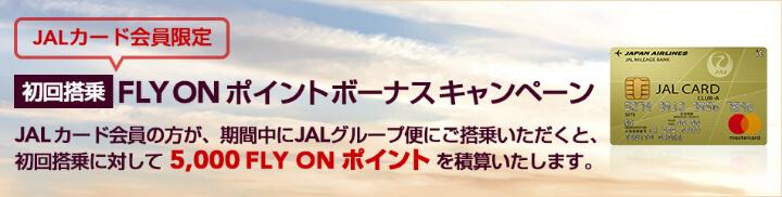 JGC修行 キャンペーン