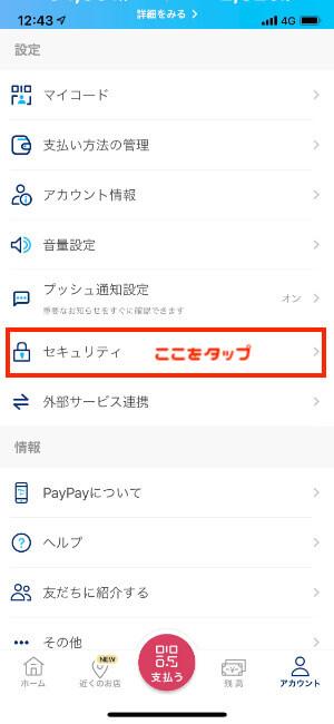 PayPay 使い方 パスワード設定
