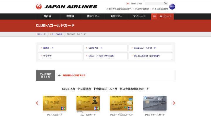 JGC修行 JAL CLUB-Aゴールドカード 公式サイト