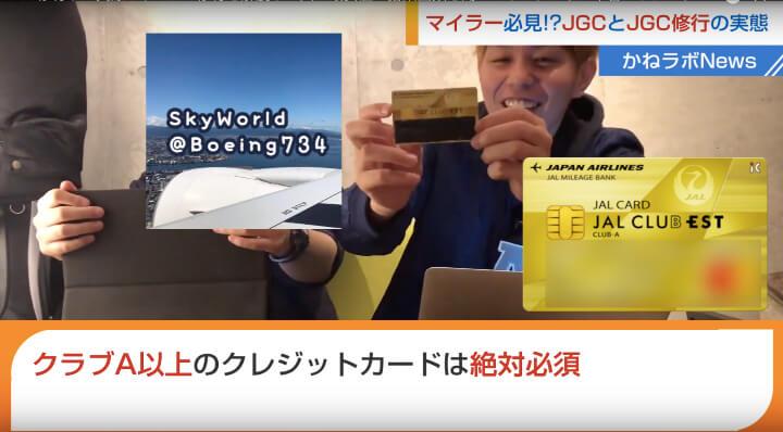 JGC修行 JAL CLUB EST 実物