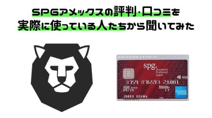 SPGアメックス 評判 口コミ