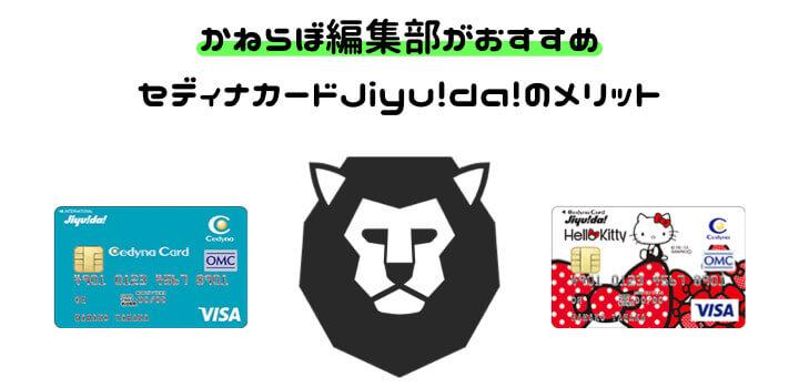 セディナカードJiyu!da! 口コミ 評判 編集部 おすすめ メリット