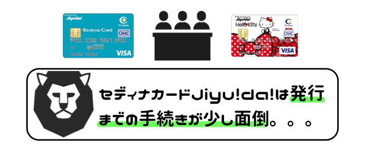 セディナカードJiyu!da! 口コミ 評判 発行手続き面倒
