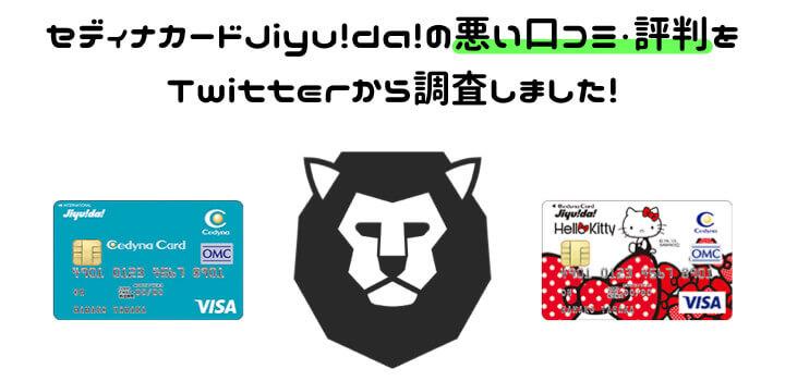 セディナカードJiyu!da! 口コミ 評判 デメリット