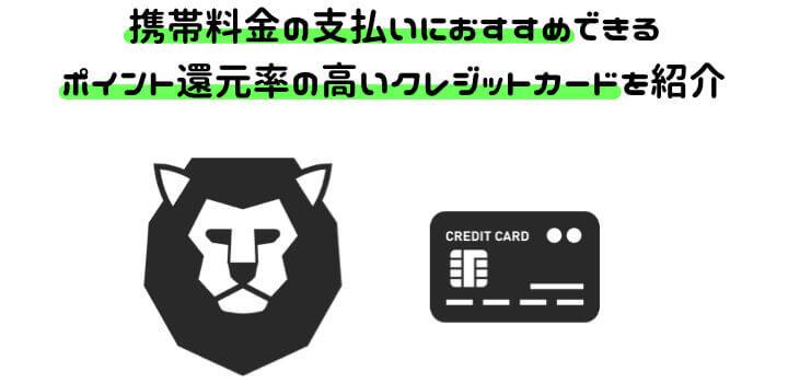 携帯料金 クレジットカード おすすめ