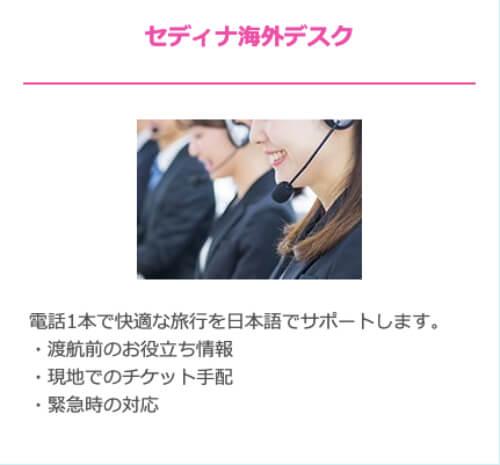 セディナカードJiyu!da! 口コミ 評判 セディナ海外デスク