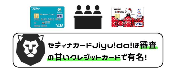 セディナカードJiyu!da! 口コミ 評判 審査落ちしにくい
