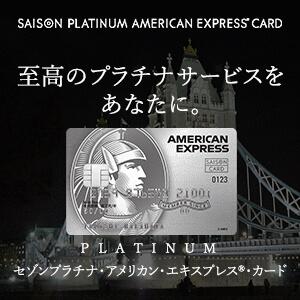 かっこいい クレジットカード セゾンプラチナアメックスバナー