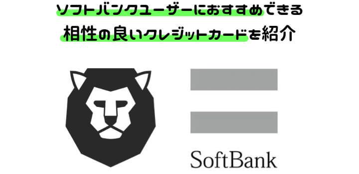 携帯料金 クレジットカード ソフトバンク