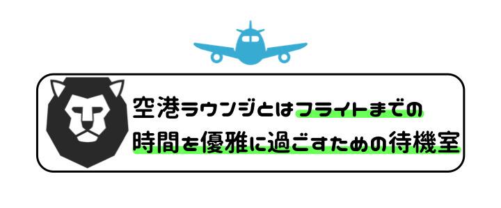 空港ラウンジ クレジットカード 待機場所 違い
