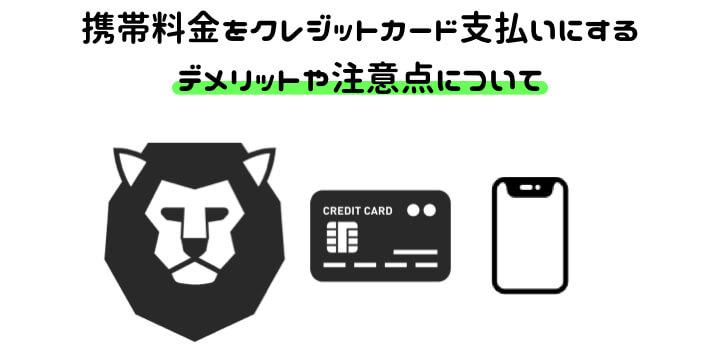 携帯料金 クレジットカード デメリット 注意点