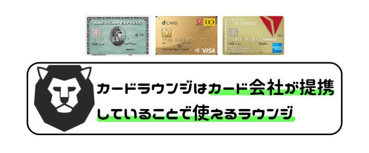 空港ラウンジ クレジットカード カードラウンジ