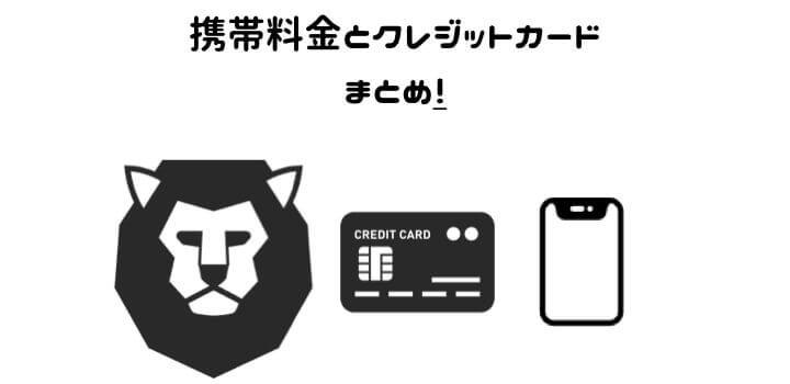 携帯料金 クレジットカード まとめ