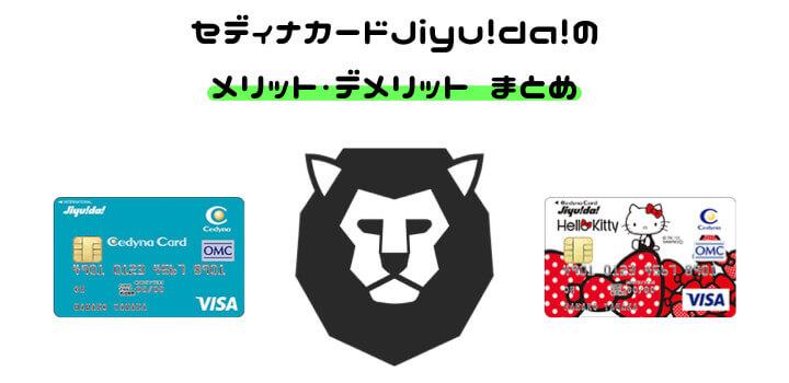 セディナカードJiyu!da! 口コミ 評判 メリット デメリット まとめ