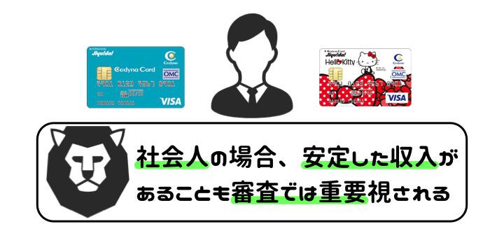 セディナカードJiyu!da! 口コミ 評判 収入