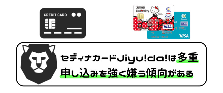 セディナカードJiyu!da! 口コミ 評判 多重申し込み