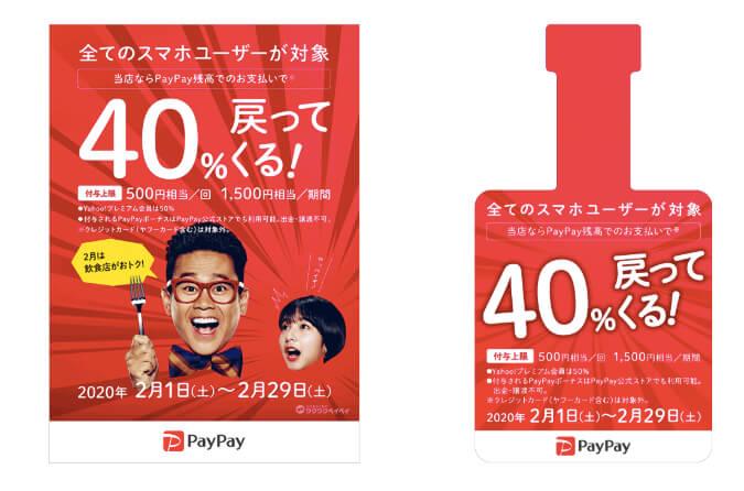 PayPay 使い方 40%戻ってくるキャンペーン マーク