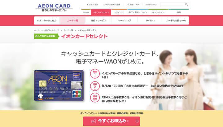 イオンカード 評判 口コミ 公式サイト