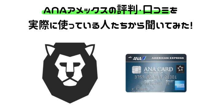 ANAアメックス 評判 口コミ