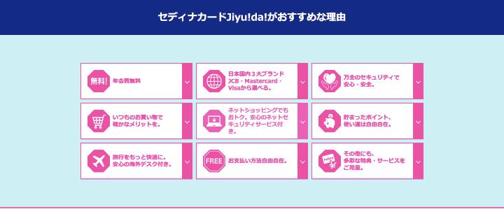 審査 甘い クレジットカード セディナカードJiyu!da! おすすめ 理由