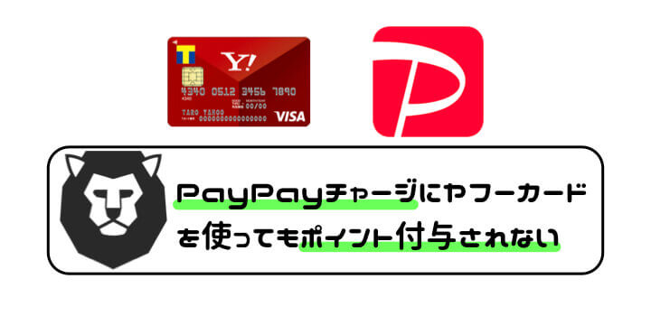 ヤフーカード 口コミ 評判 PayPayチャージ ポイント付与されない