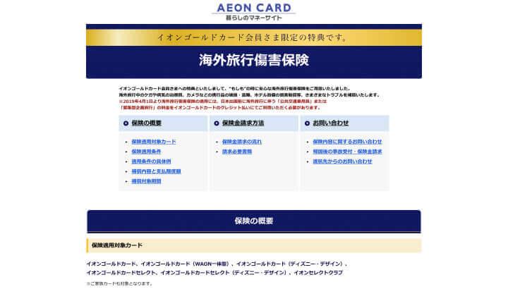 イオンカード 評判 口コミ 海外旅行傷害保険