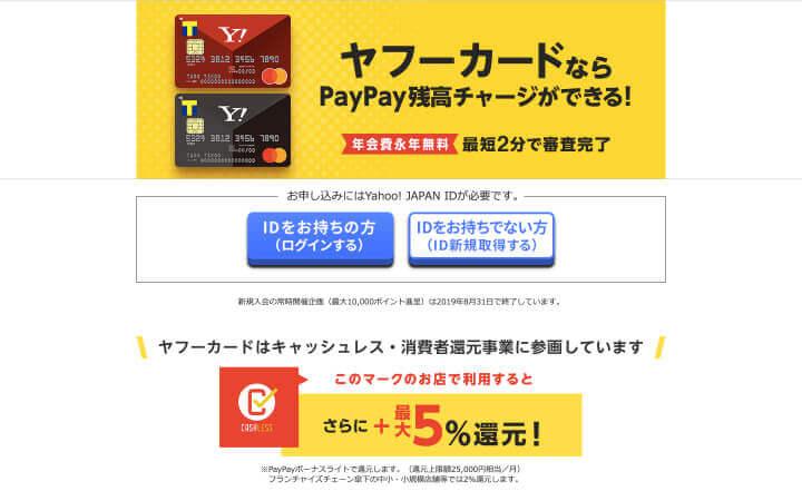 クレジットカード 無職 Yahoo!JAPANカード公式サイト