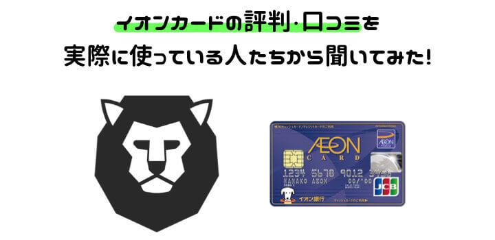 イオンカード 評判 口コミ