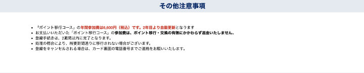 ANAアメックス 評判 口コミ ポイント移行コース 料金